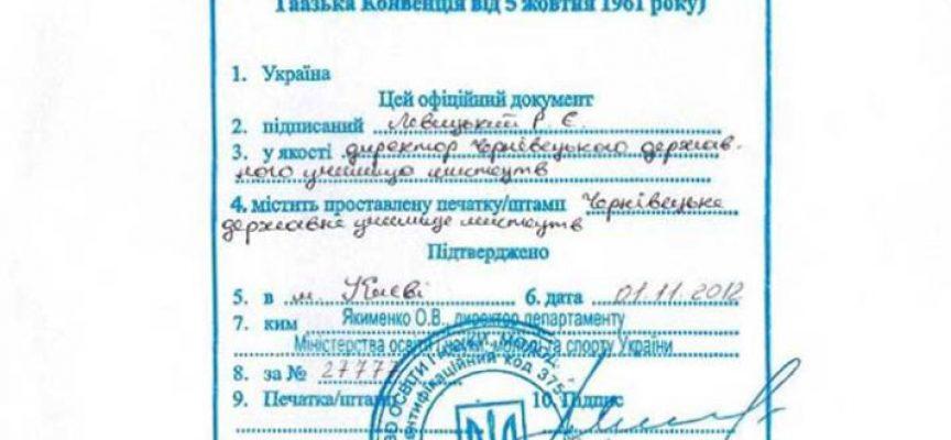 Апостиль в Киеве – быстрая легализация ваших документов
