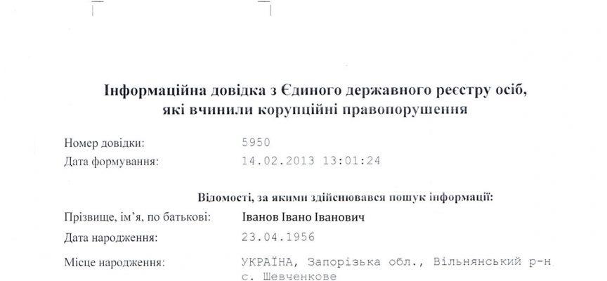 Справка о коррупции в Киеве