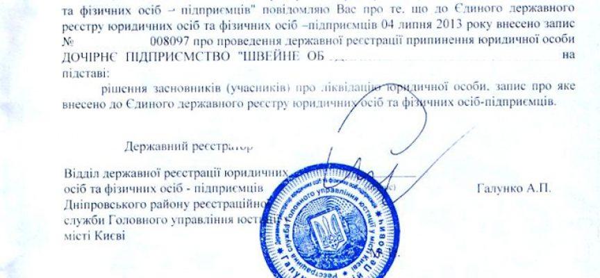 Ликвидация СПД, закрытие ЧП и ФОП
