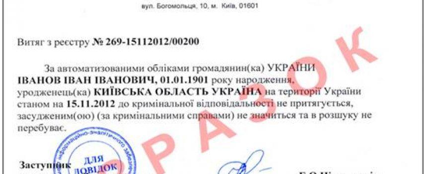 Справка о несудимости в Киеве