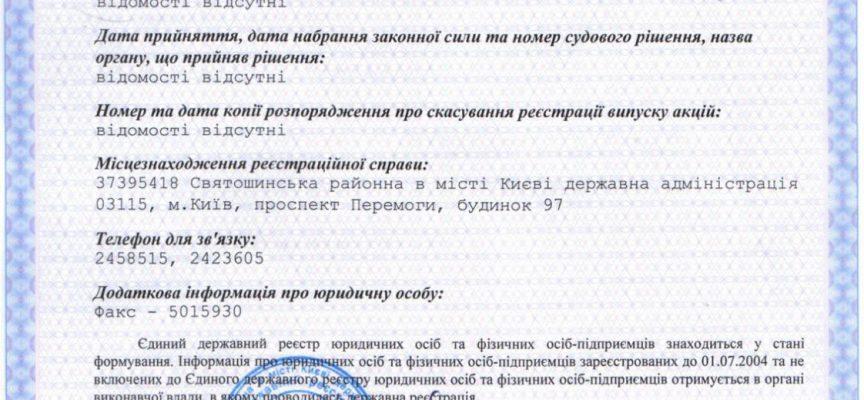 Выписка из единого государственного реестра – справка и вытяг из ЕГРПОУ