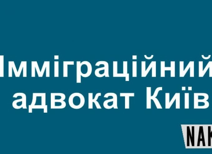 Иммиграционный адвокат Киев