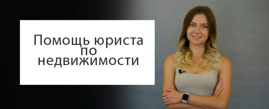 Помощь юриста по недвижимости Киев
