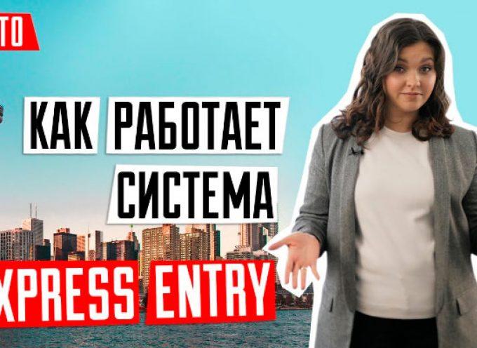 Иммиграция в Канаду через Express Entry