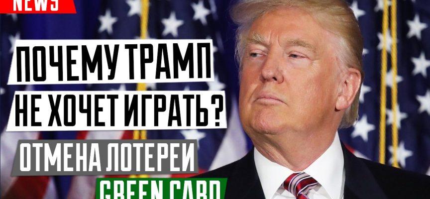 Отмена лотереи Green Card