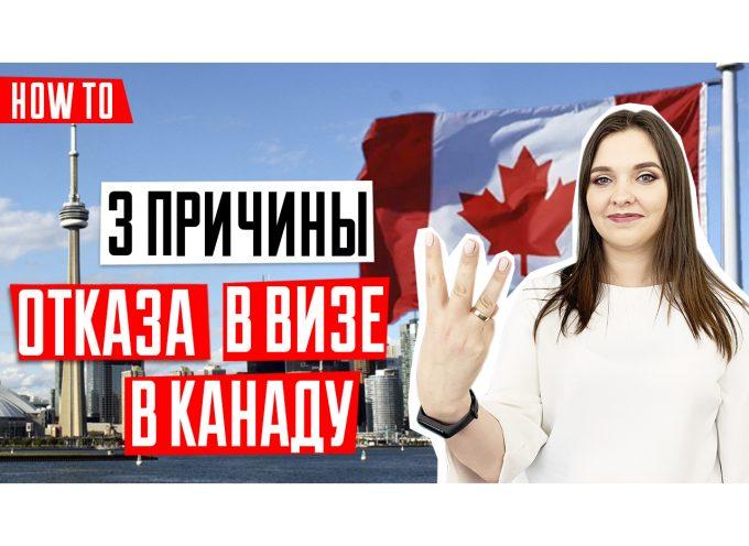 Украинцам отказывают в визе в Канада