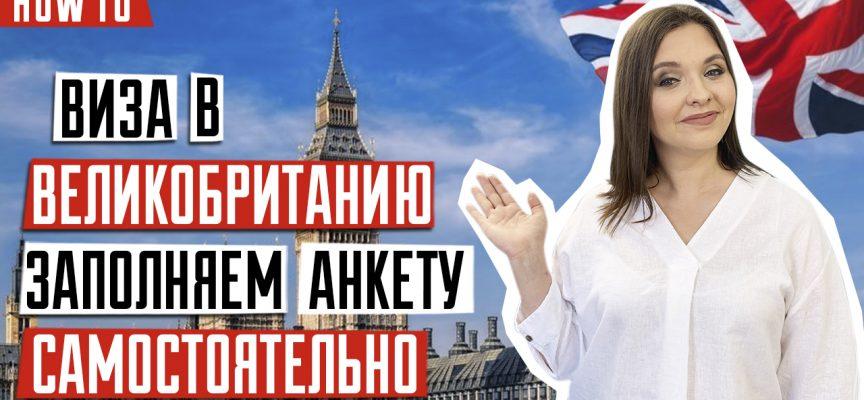 Как получить визу в Великобританию в 2019 году