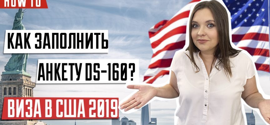 Как заполнить анкету на визу в США