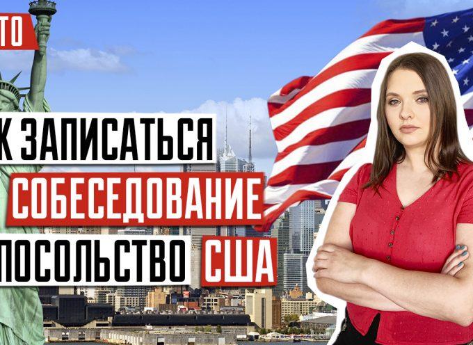 Как записаться на собеседование в посольство США