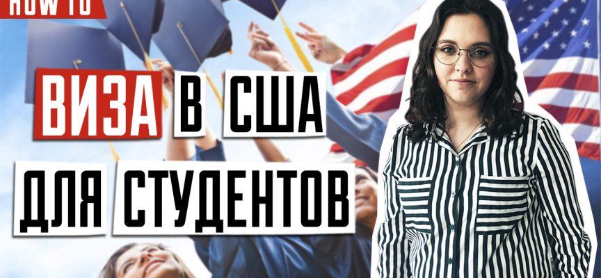 Особенностями получения студенческой визы в США