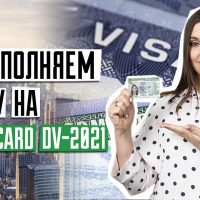 ЛОТЕРЕЯ GREEN CARD DV-2021