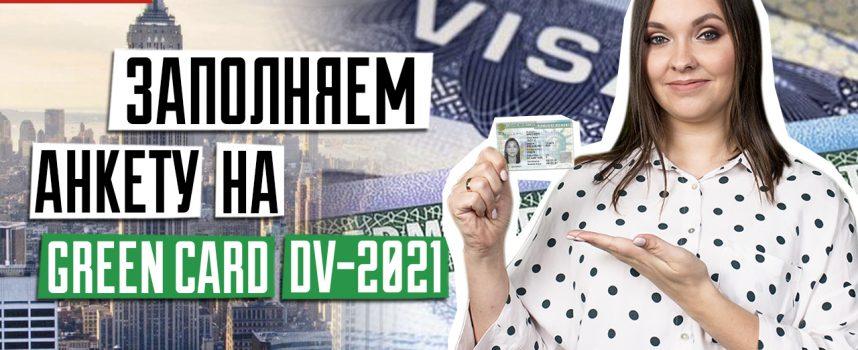 ЛОТЕРЕЯ GREEN CARD DV-2021