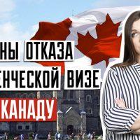 Студенческая виза в Канаду. Причины отказа.