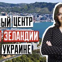 Визовый центр  Новой Зеландии в Украине