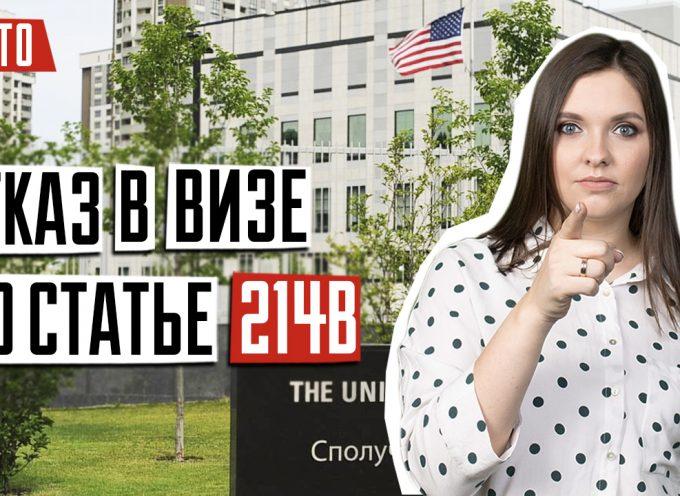 Отказ в визе в США           Что значит отказ по статье  214(В)