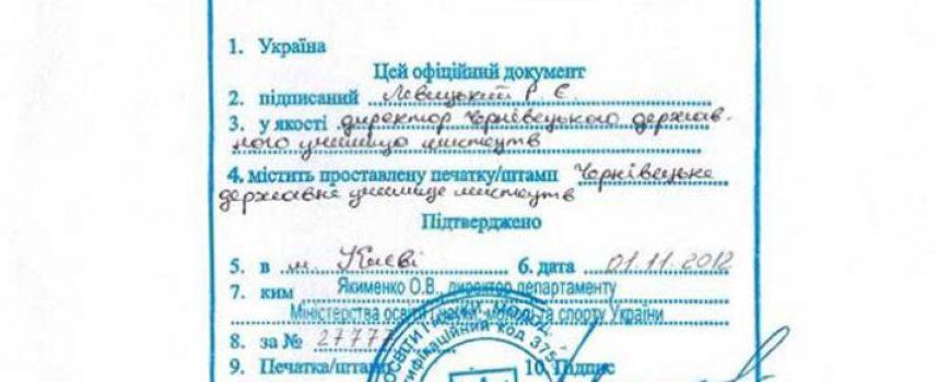 Апостиль в Україні – швидка легалізація ваших документів