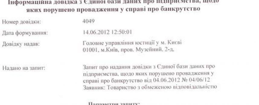 Витяг і довідка про банкрутство в Києві