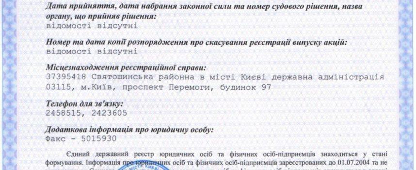 Виписка з єдиного державного реєстру – довідка та витяг з ЄДРПОУ