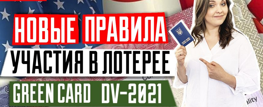 Лотерея Green Сard DV-2021