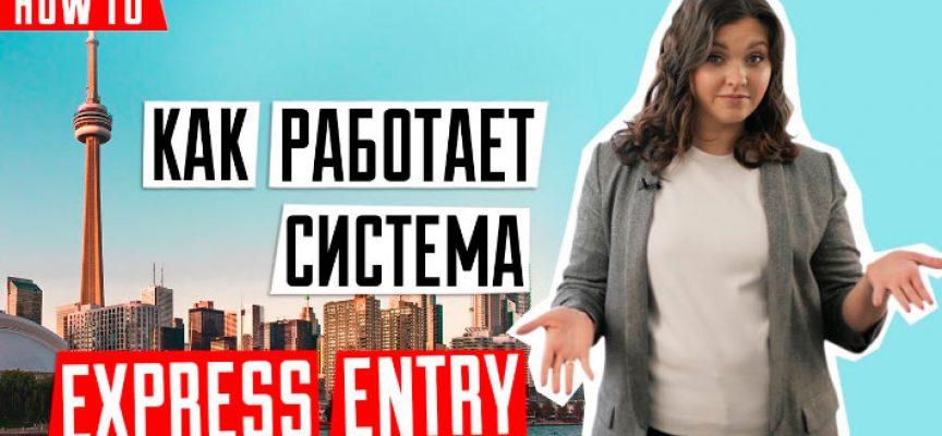 Імміграція в Канаду через Express Entry