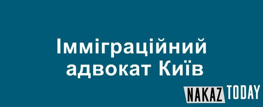 Імміграційний адвокат Київ